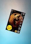 【書評】「サピエンス全史(上)」人類の歴史を知る上で欠かせないバイブル!